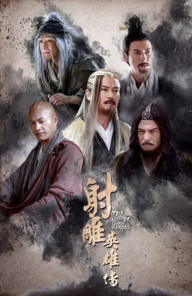 มังกรหยก นิยายจีนอมตะผลงานของ