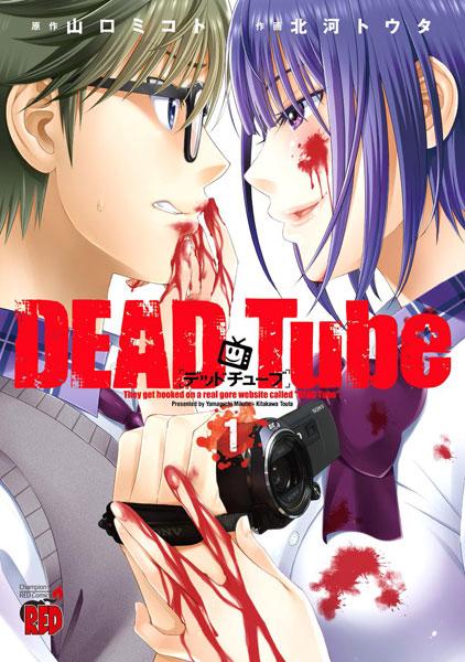 Dead Tube - ปกหนังสือการ์ตูน 1