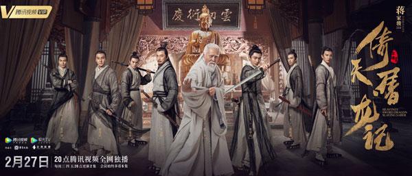 ดาบมังกรหยก (Heavenly Sword Dragon and Slaying Saber) [2019] - บู๊ตึ้ง