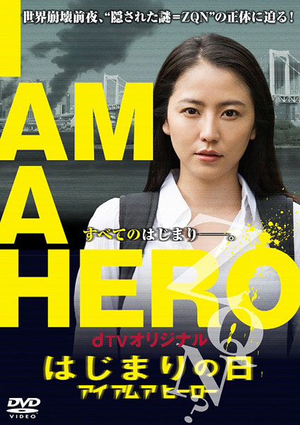 I Am a Hero: Hajimari no hi [2016]