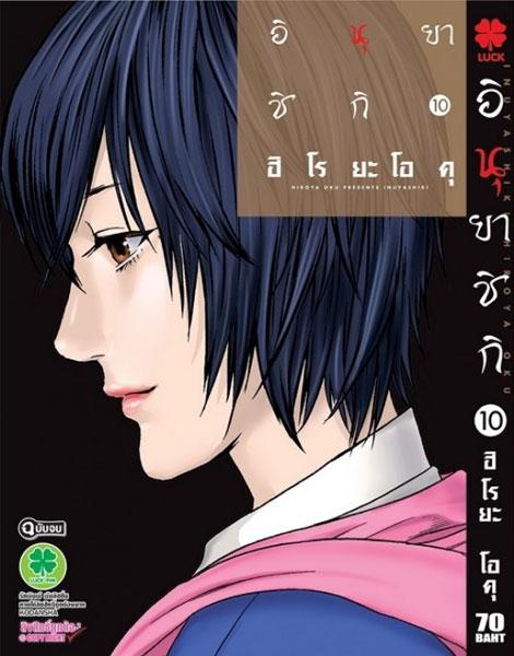 Inuyashiki (อินิยาชิกิ) 10