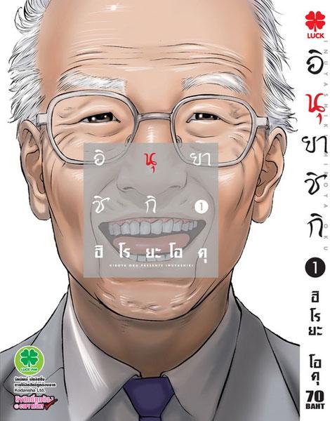 Inuyashiki (อินิยาชิกิ) 1