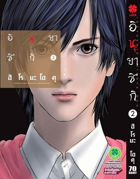 Inuyashiki (อินิยาชิกิ) 2