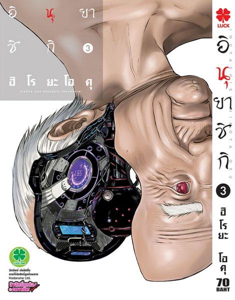 Inuyashiki (อินิยาชิกิ) 3