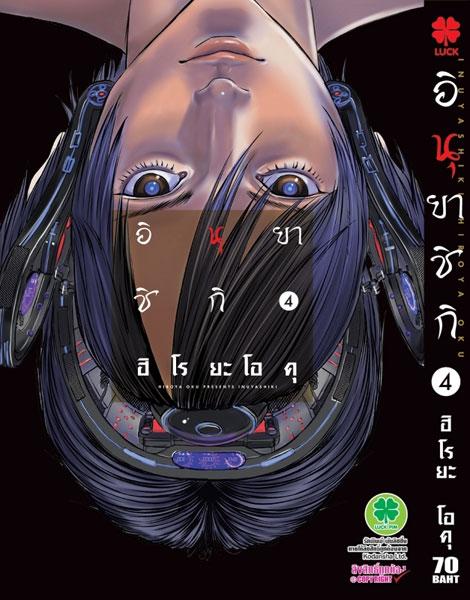 Inuyashiki (อินิยาชิกิ) 4