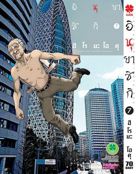 Inuyashiki (อินิยาชิกิ) 7