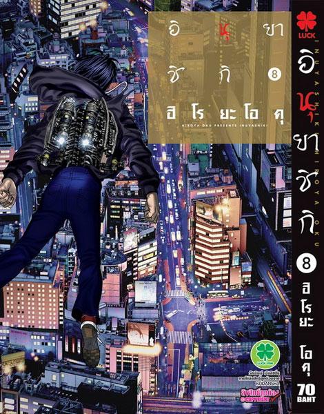 Inuyashiki (อินิยาชิกิ) 8