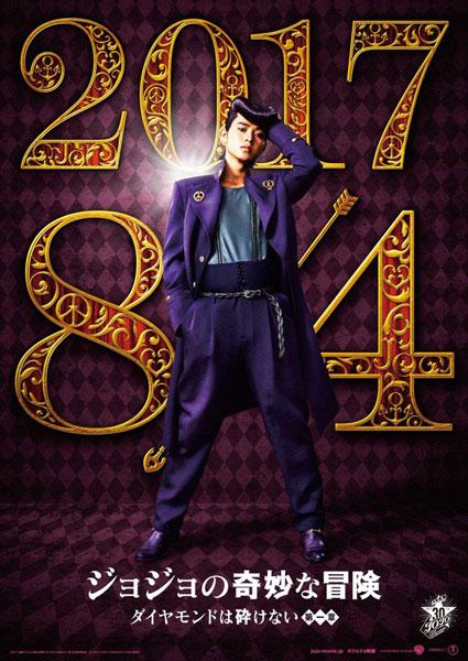 JoJo's Bizarre Adventure: Diamond Is Unbreakable – Chapter 1 - โจ๋ซ่าส์ ล่าข้ามศตวรรษ [2017] - Josuke Higashikata