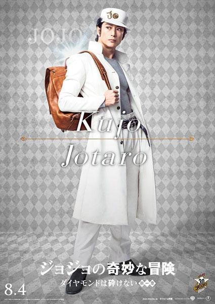 JoJo's Bizarre Adventure: Diamond Is Unbreakable – Chapter 1 - โจ๋ซ่าส์ ล่าข้ามศตวรรษ [2017] - Kujo Jotaro