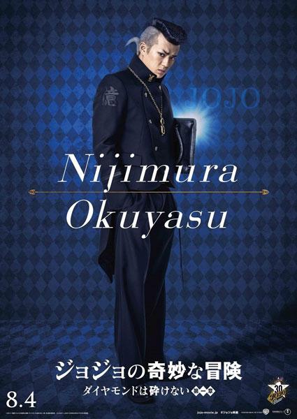 JoJo's Bizarre Adventure: Diamond Is Unbreakable – Chapter 1 - โจ๋ซ่าส์ ล่าข้ามศตวรรษ [2017] - Nijimura Okuyasu