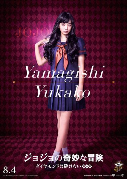 JoJo's Bizarre Adventure: Diamond Is Unbreakable – Chapter 1 - โจ๋ซ่าส์ ล่าข้ามศตวรรษ [2017] - Yamagishi Yukako