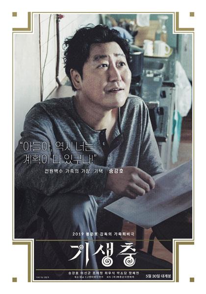 Parasite: ชนชั้นปรสิต (2019) - Song Kang-ho (รับบทเป็น Kim Ki-taek)