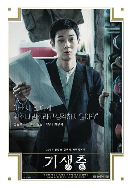 Parasite: ชนชั้นปรสิต (2019) - Choi Woo-shik (รับบทเป็น Kim Ki-woo)