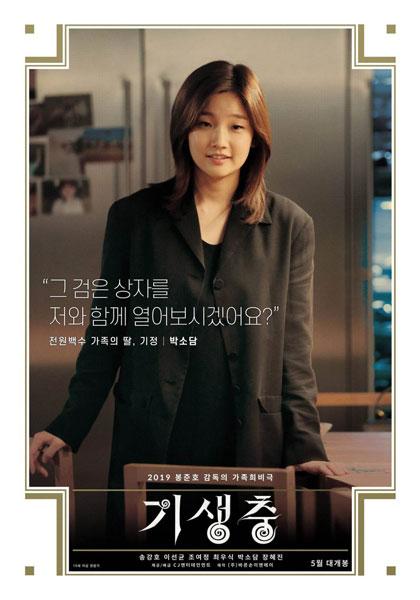 Parasite: ชนชั้นปรสิต (2019) - Park So-dam (รับบทเป็น Kim Ki-jung)