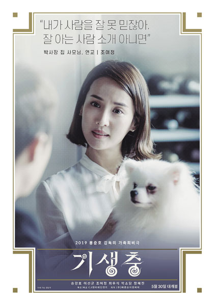 Parasite: ชนชั้นปรสิต (2019) - Cho Yeo-jeong (รับบทเป็น Yeon-kyo)