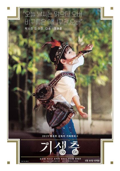 Parasite: ชนชั้นปรสิต (2019) - Jung Hyun-joon (รับบทเป็น Park Da-song)