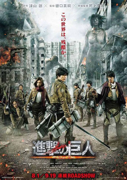 Attack on Titan: Live Action (The Movies) [2015]