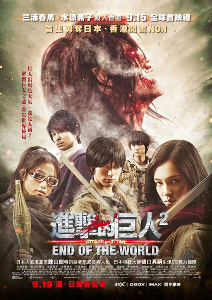 Attack on Titan: Live Action (End of the World) [2015]