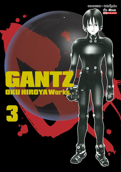 Gantz: กันท์สึ (Siam Inter Comics Big Books)