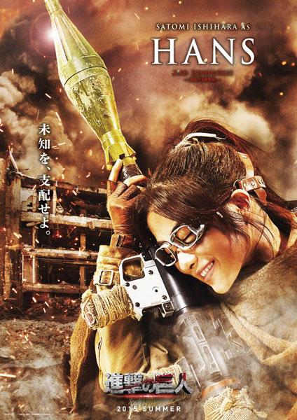 Attack on Titan: Live Action [2015] - Satomi Ishihara รับบทเป็น Hans