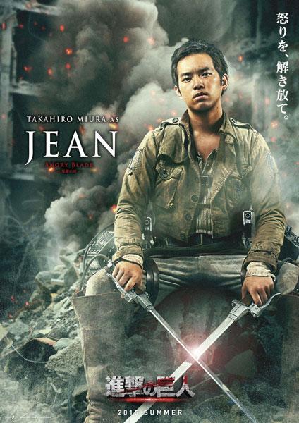 Attack on Titan: Live Action [2015] - Takahiro Miura รับบทเป็น Jean