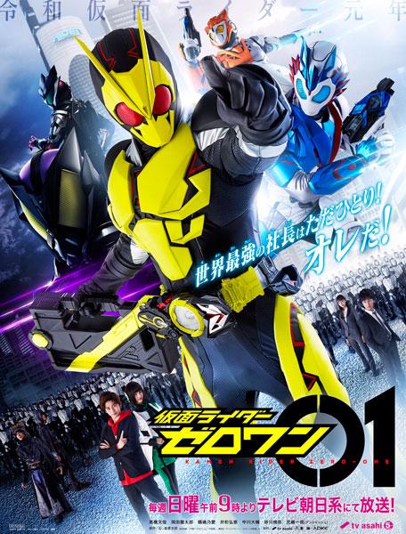 Kamen Rider Zero One [2019-2020]