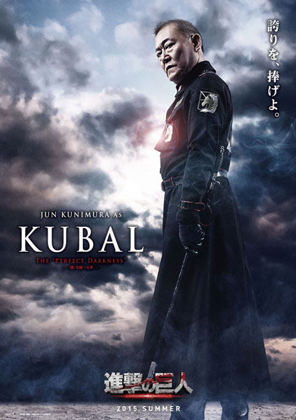 Attack on Titan: Live Action [2015] - Jun Kunimura รับบทเป็น Kubal