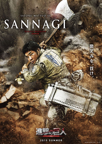 Attack on Titan: Live Action [2015] - Satoru Matsuo รับบทเป็น Sannagi
