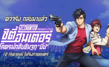 City Hunter the Movie: Shinjuku Private Eyes   โคตรนักสืบชินจูกุ บี๊ป! [2019]
