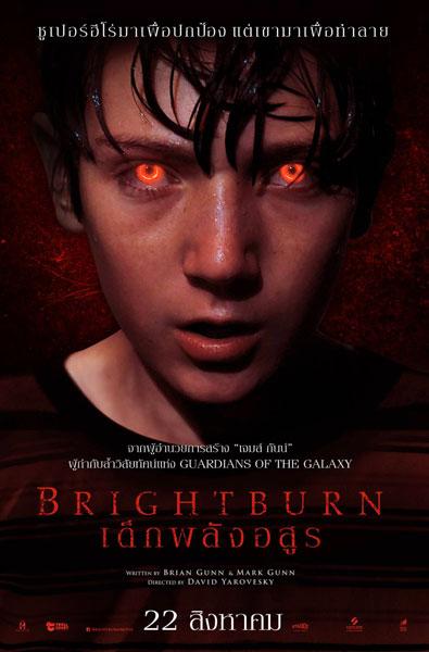 Brightburn: เด็กพลังอสูร (2019)