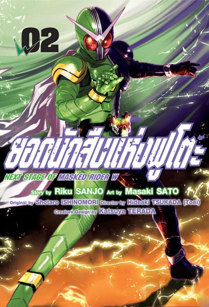 Next Stage of Masked Rider W: ยอดนักสืบแห่งฟูโตะ 2