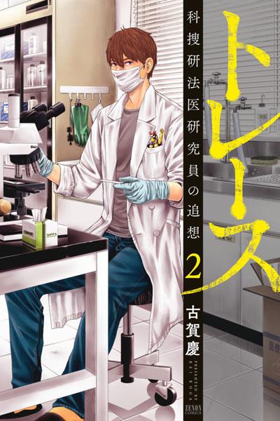 Trace: Kasōken Hōi Kenkyūin no Tsuisō 2